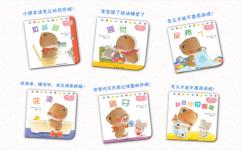 崔玉涛推荐的小熊宝宝绘本 亲子阅读故事书找它